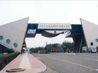 中国人民解放军装甲兵技术学院