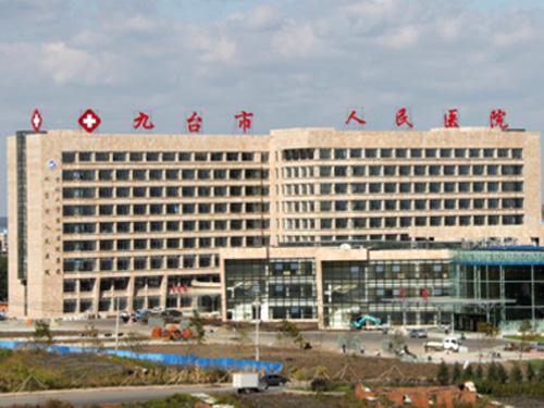 吉林省九台市人民医院
