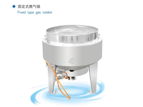 固定式燃气锅