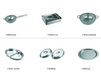 不锈钢器皿