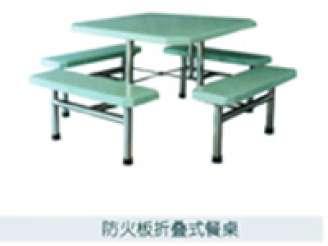 防火板折叠式餐桌