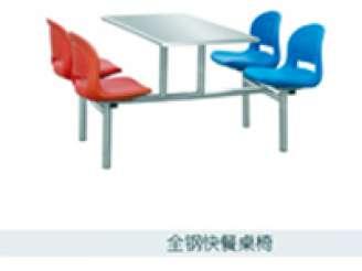 全钢快餐桌椅