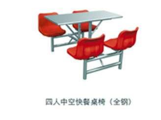 四人中空快餐桌椅(全钢)