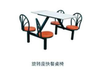 旋转座快餐桌椅