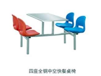 四座全钢中空快餐桌椅