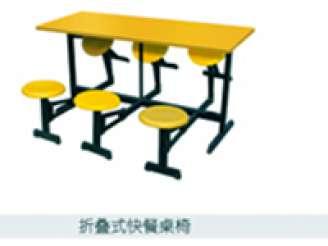 折叠式快餐桌椅
