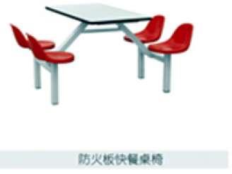 防火板快餐桌椅