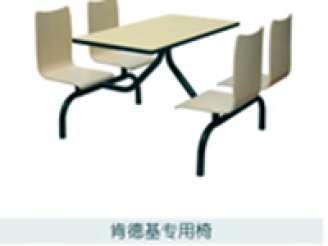 肯德基专用椅
